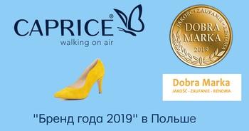 628a9cff9 CAPRICE лучший обувной бренд в Польше в 2019 году